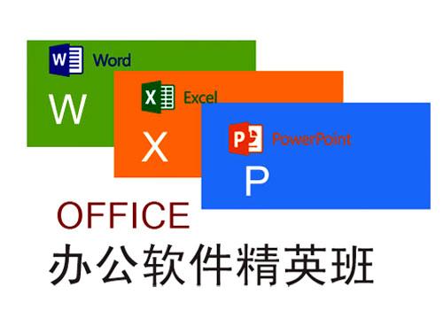办公软件精英班