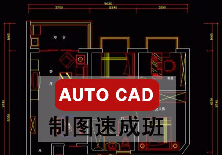 CAD施工图速成班 泉州CAD培训