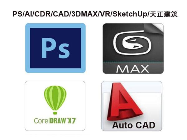 设计软件综合班